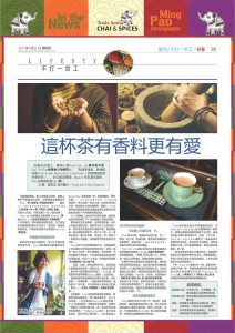 Spiced Tea, with Love in Ming Pao News